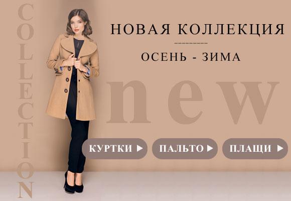сказки пальто Stylex Fashion моменту открытия Lectpereretmagixnet